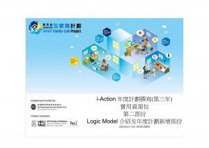 logic-model