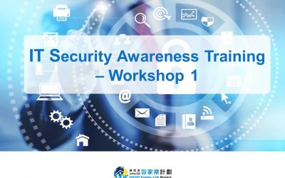 Module 36:  IT Security Awareness Training Workshop 1 <<資訊科技安全意識培訓課程 (一)>>